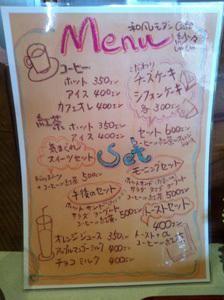 ONE POINT-07_紗々メニュー